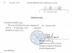 宣言書の署名証明