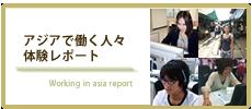 アジアで働く人々