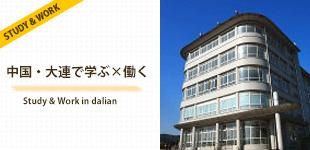 中国・大連で学ぶ×働く
