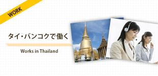 漫画でわかる。【タイ・バンコク】夢をあきらめたくない大人の海外就職