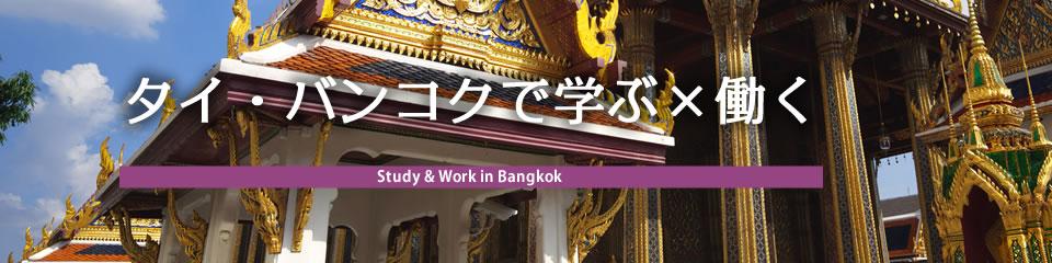 タイ・バンコクで学ぶ×働く