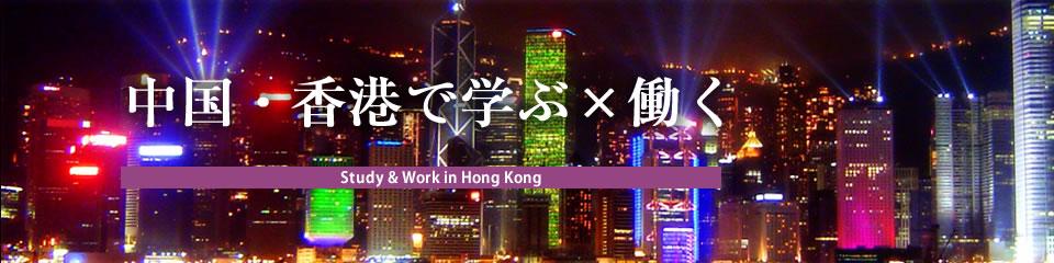 中国・香港で学ぶ×働く