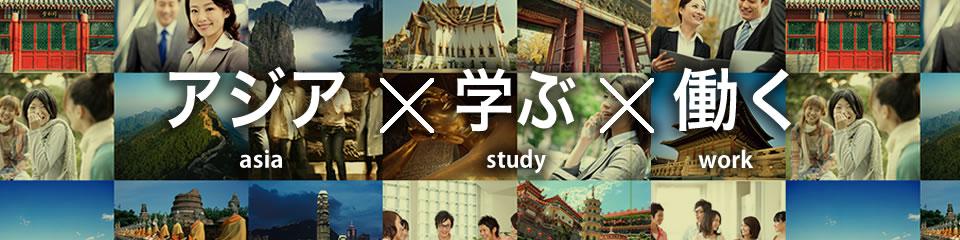アジア×学ぶ×働く
