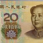 20元紙幣